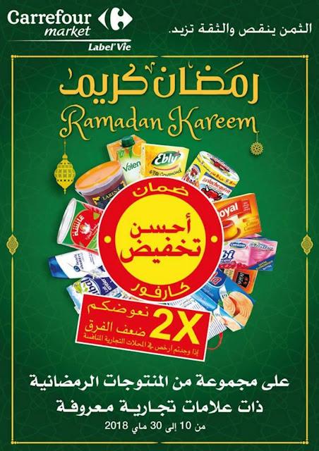 catalogue carrefour market maroc mai ramadan 2018