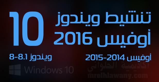 تحميل ويندوز 10 برو مجانا