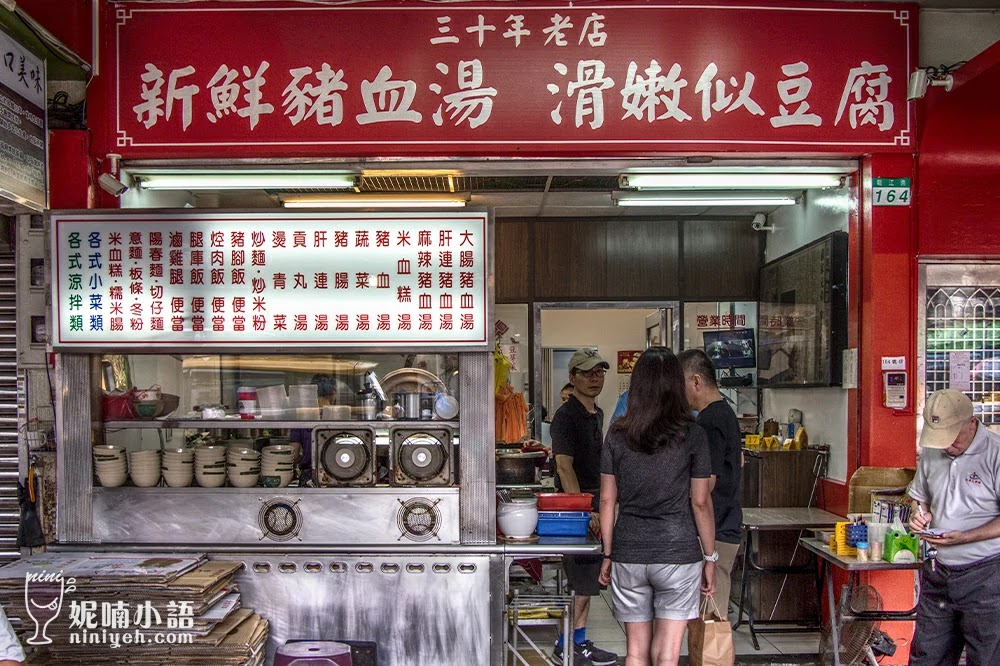 【台北中山區】大鼎豬血湯。顛覆你對豬血湯的刻板印象