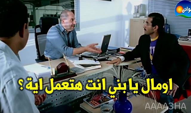 اومال يا بني انت هتعمل اية خالد الصاوي في ظرف طارق