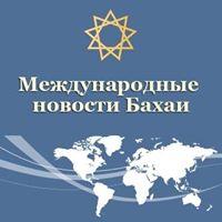 "Логотип ""Международные новости Бахаи"""