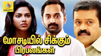 Amala Paul, Fahad Fasil Tax Evasion issue