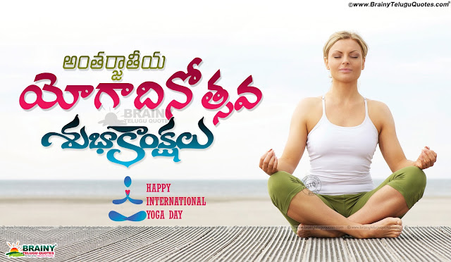 international yoga day greetings in Telugu, Yoga hd wallpapers with Quotes in Telugu