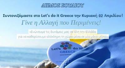 Δήμος Σουλίου: Συντονιζόμαστε στο Let's do it Greece την Κυριακή 2 Απριλίου