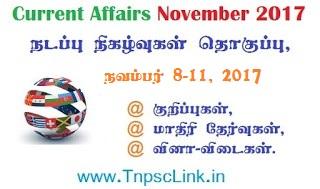 TNPSC Tamil Current Affairs November 8-11, 2017 - Download PDF