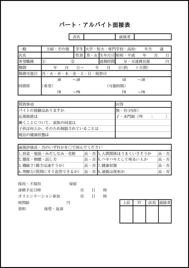パート・アルバイト面接表 004