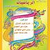 """كتاب """"الرياضيات"""" للصف الثالث الابتدائي المنهج الجديد 2016"""