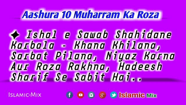 Ashura ka Roza 10 Muharrram