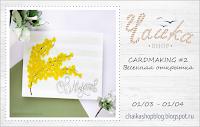 Cardmaking #2. Весенняя открытка.