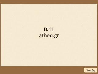 http://atheo.gr/yliko/ise/B.11.q/index.html