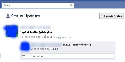 Update Status Arab di Facebook