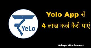 Yelo-app-se-4-lakh-ka-loan-kaise-le