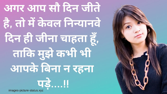 romantic quotes in hindi, love quotes in hindi for her, love quotes in hindi for him, love quotes in hindi for wife, 1001 love quotes in hindi, love quotes in hindi for husband, love quotes in hindi with images, romantic love quotes in hindi, true love thought in hindi