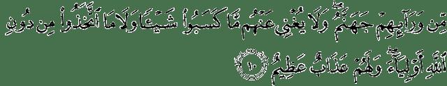 Surat Al-Jatsiyah ayat 10