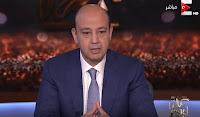 برنامج عمرو اديب كل يوم حلقة السبت 22-7-2017