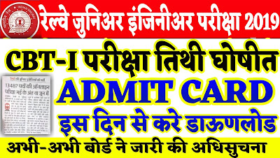 RRB JE CBT 1 EXAM DATE 2019 DECLARE & ADMIT CARD DOWNLOAD LINK ACTIVATE SOON