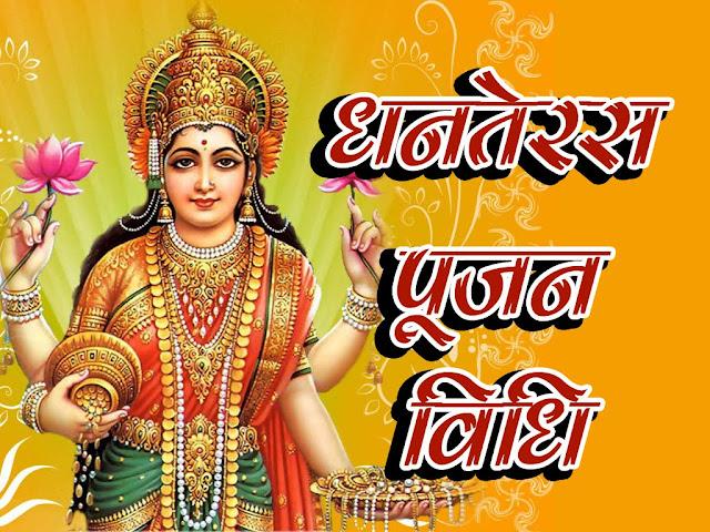 धनतेरस पूजा विधि और शुभ मुहूर्त: shubh muhurat dhanteras puja vidhi