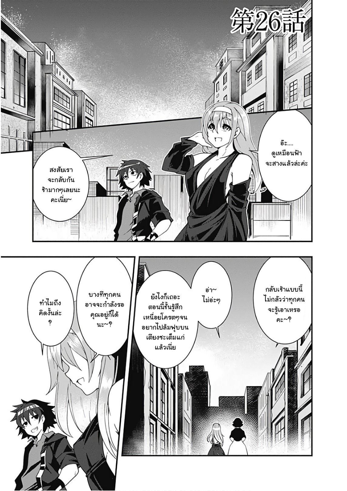 อ่านการ์ตูน Jichou shinai Motoyuusha no Tsuyokute Tanoshii New Game ตอนที่ 26 หน้าที่ 2