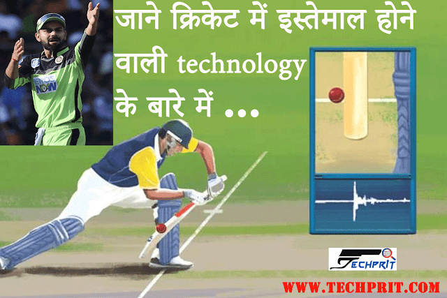 Cricket-Me-Use-Hone-Wali-Top-10-Technology-www.techprit.com---pritesh-chaudhari-spin rpm chahal (2)