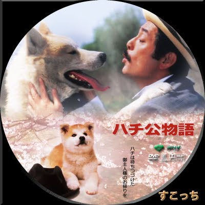 ハチ公物語 (1987) - Japan, My Love