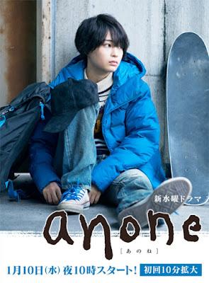 anone - あのね - j-drama
