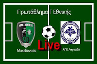 makedonikos-ape-lagada-live