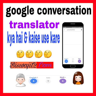 google conversation translator kya hai|Google conversation translator kaise use kare?