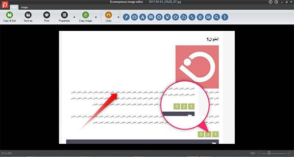 شرح وتحميل برنامج التقاط الصور screenshot من شاشة الكمبيوتر والتعديل عليها