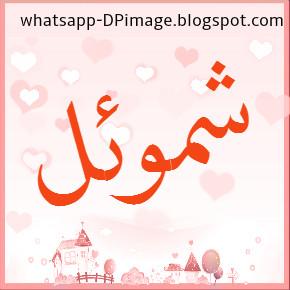 "Name Start With""S"" Whatsapp DP (ARABIC) ~ Whatsapp DP ..."