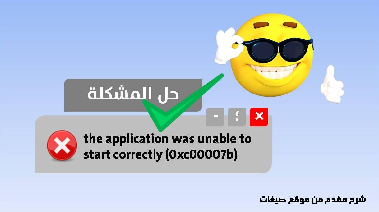 طريقة حل مشكلة The Application Was Unable To Start Correctly
