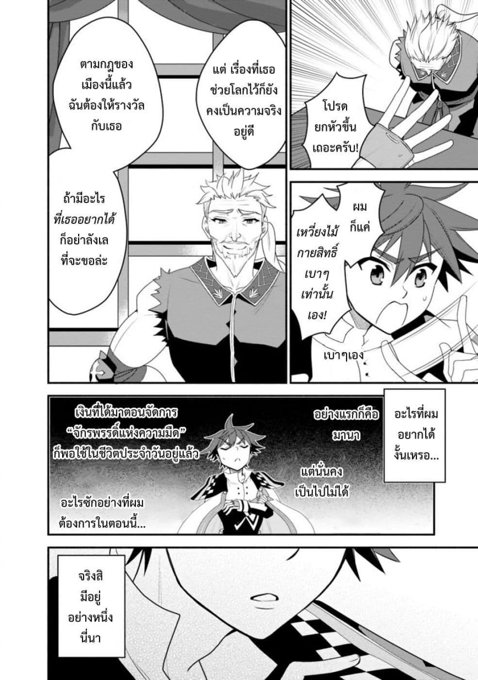 อ่านการ์ตูน Doryoku Shisugita Sekai Saikyou no Butouka ha, Mahou Sekai wo Yoyuu de Ikinuku ตอนที่ 14 หน้าที่ 8