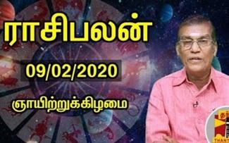 Rasipalan 09-02-2020 by Astrologer Sivalpuri Singaram | Thanthi Tv