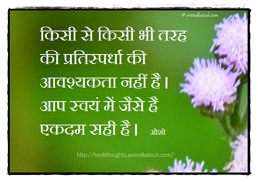 Hindi Thought By Osho You Dont Need Any Kind Of Competition