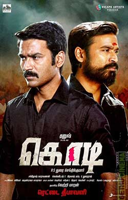 Kodi 2016 Dual Audio Hindi Movie Download HD 720P at movies500.org