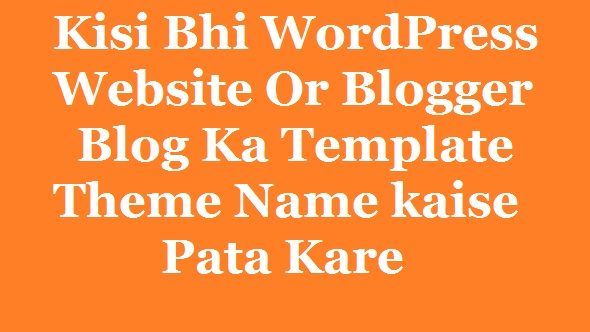 blog template name pata kare