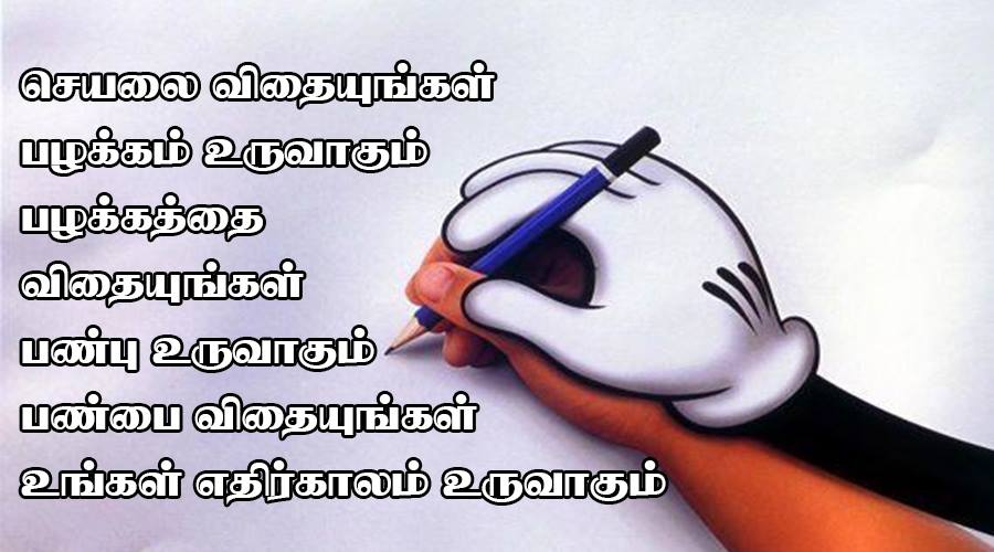 Future Quotes In Tamil Cute Quotes About Life And Love And