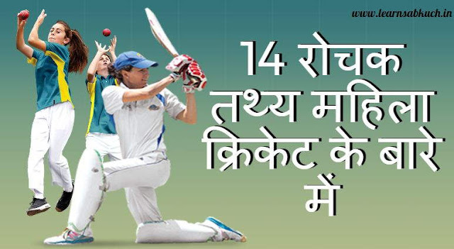 14 Interesting Facts About Women Cricket