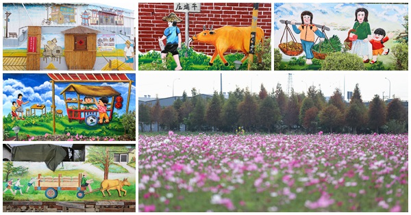 台中南屯|南屯中和社區(下牛埔仔)懷舊農村彩繪牆、花海、落羽松