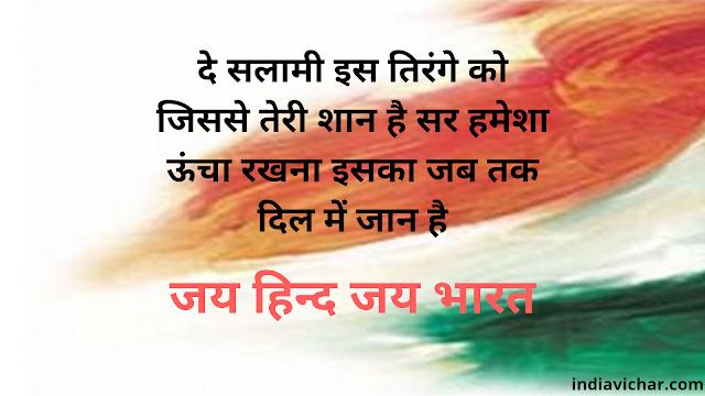 गणतंत्र दिवस की हार्दिक शुभकामनाएं || Happy Republic Day