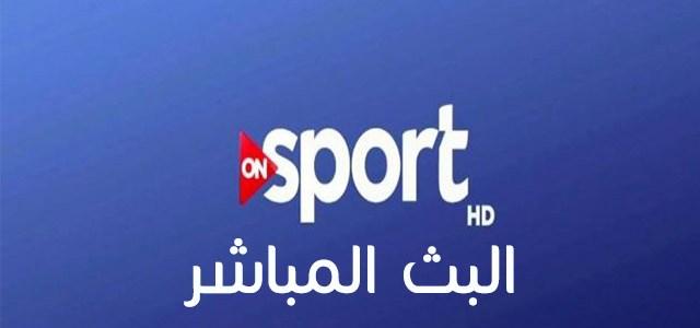البث المباشر لقناة اون سبورت ON Sport HD Live Stream | HD