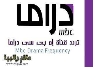 لتردد الجديد mbc دراما