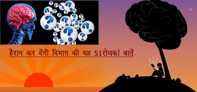 Amazing facts about human brain in hindi