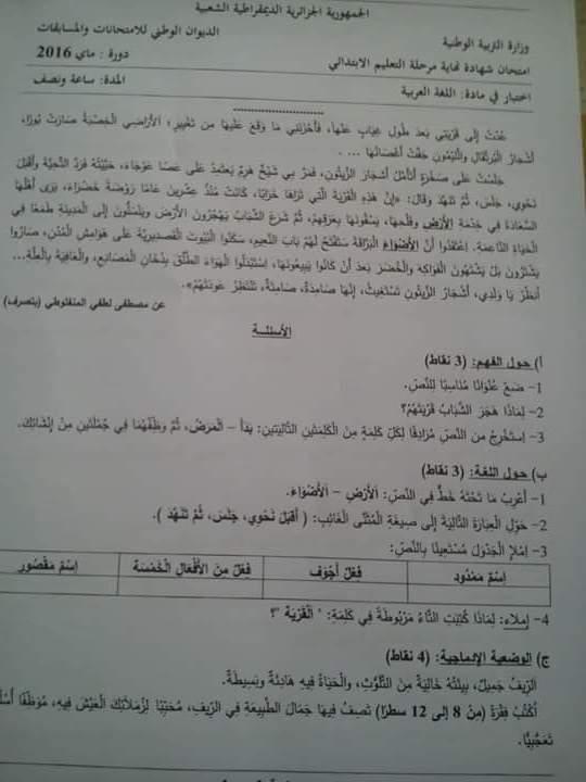 موضوع اللغة العربية شهادة التعليم الابتدائي 2016