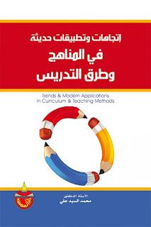 إتجاهات وتطبيقات حديثة في المناهج وطرق التدريس pdf محمد السيد علي