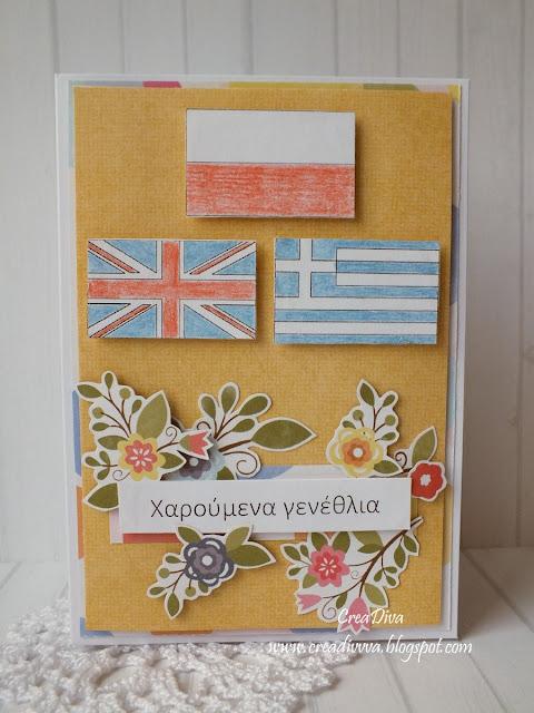 Kartka po grecku / A Greek Card