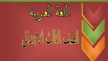 مذكرة عربي للصف الثالث الابتدائي الترم الثانى 2017