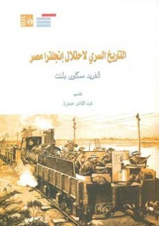 التاريخ السري لاحتلال انجلترا مصر - الفريد سكاون بلنت