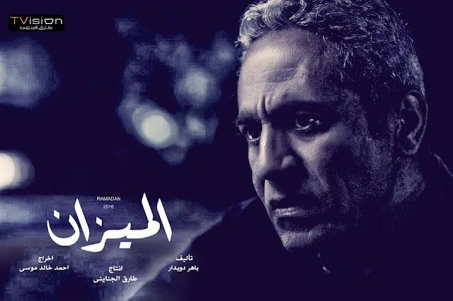 """مسلسل """"الميزان"""" بطولة غادة عادل، باسل خياط، أحمد فهمي، صبري فواز"""