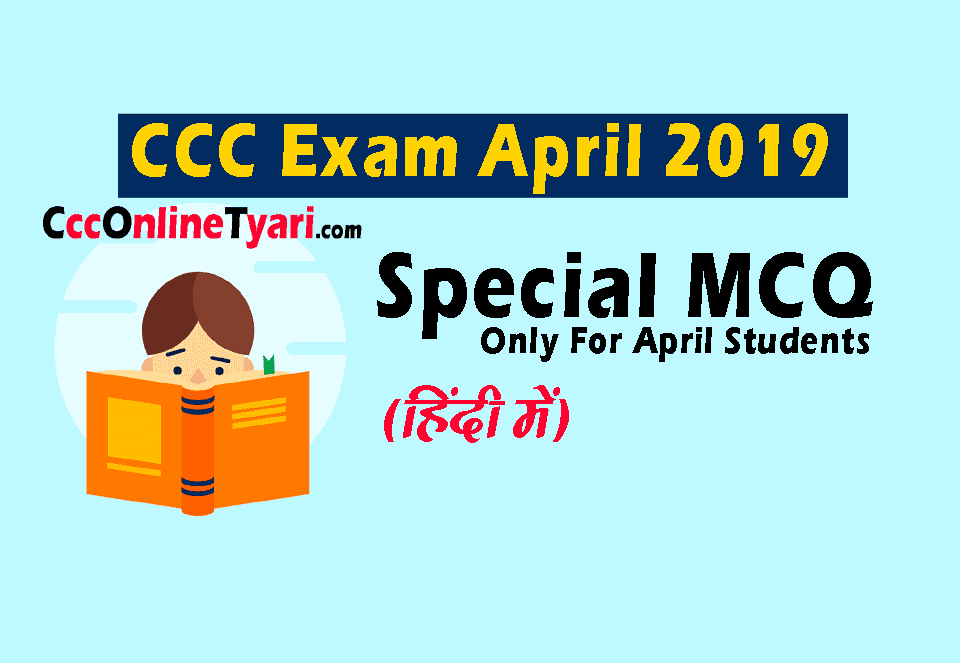 ccc exam april 2019,  important question for ccc exam april 2019 in hindi, ccc important question april 2019, important question for ccc exam, most important question for ccc exam in hindi, important question for ccc examination 2019,