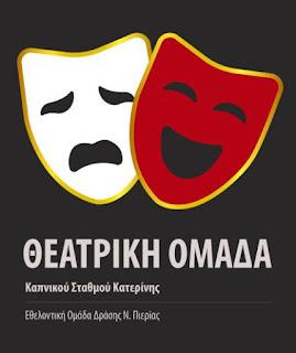 Η Εθελοντική Ομάδα Δράσης νομού Πιερίας ιδρύει θεατρική ομάδα